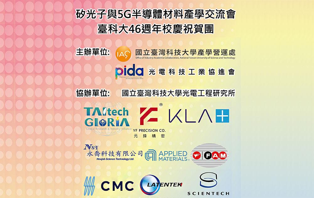 矽光子與5G半導體材料產學交流會